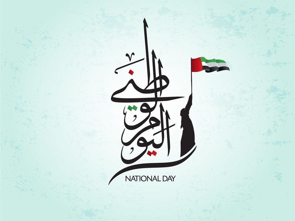 Uae National Day image