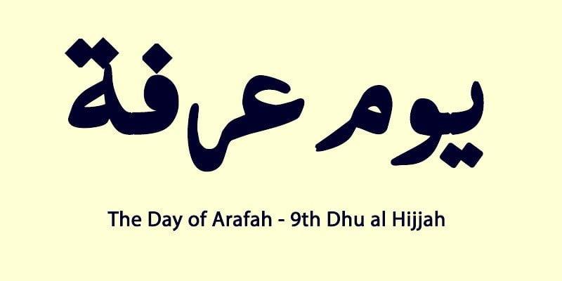 Arafat Day 2019 Dua To Recite Happy Wishes Hadith Quotes